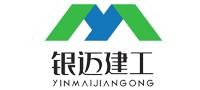 河南银迈建筑工程有限公司
