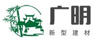 阳谷广明新型建材厂