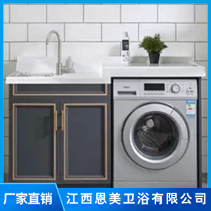 整板铝材定制洗衣柜