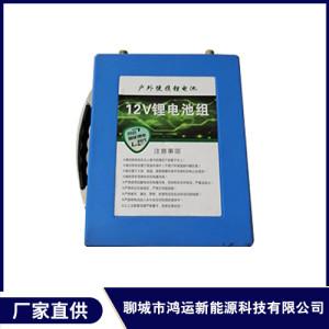 12V锂电池组户外电源