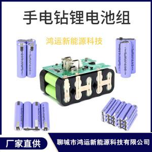 手电钻锂电池组