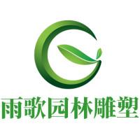 曲阳县雨歌园林雕塑有限公司