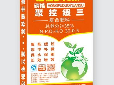 碳能聚控缓三肥料30-0-5-宏福多元素