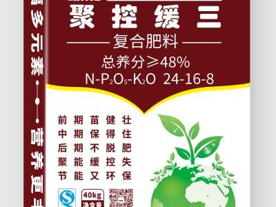 碳能高浓度聚控缓三肥料24-16-8-宏福多元素