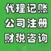 巩义东区 工商注册 代理记账