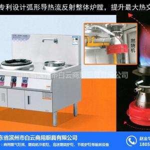 燃烧机炉灶定做、白云航科厨具制造、营口燃烧机炉灶