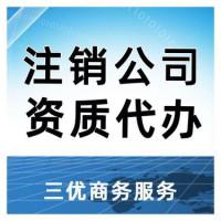 代辦公司注冊 變更公司注銷 三優財稅全程代辦服務