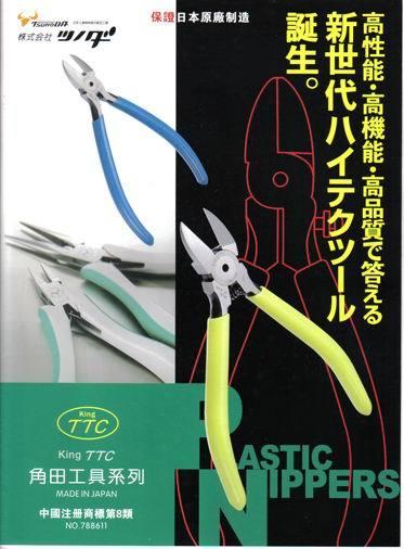 日本角田TTC工具钳-电工尖咀钳