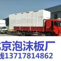 北京泡沫板,北京泡沫板厂,北京泡沫板价格