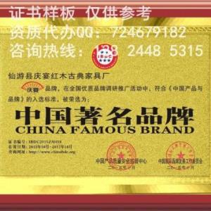 中國著名品牌證書辦理流程及費用