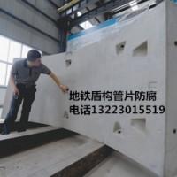郑州市地铁盾构管片防腐产品A、B包装