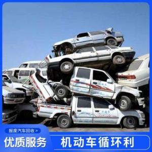 車輛報廢補貼廠家