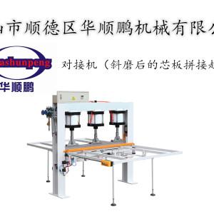 芯板对接机胶合板加工设备将小芯板拼接成大芯板华顺鹏机械
