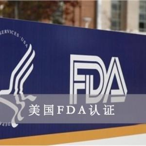 热水壶FDA认证机构