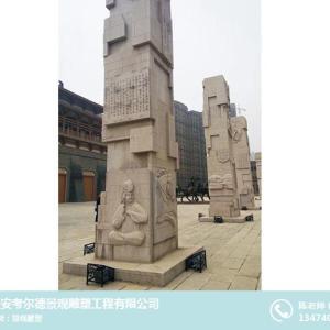 石材雕塑定制-榆林石材雕塑-考尔德景观雕塑(查看)