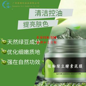 徐州各家电商微商争先强购绿豆植物酵素泥膜 技术成熟 产品稳定