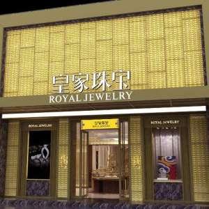 石景山钯金回收-皇家珠宝