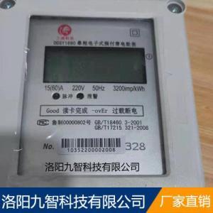 远传电表供货商
