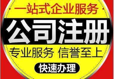 邯郸会计公司代理记账公司服务介绍_创客情