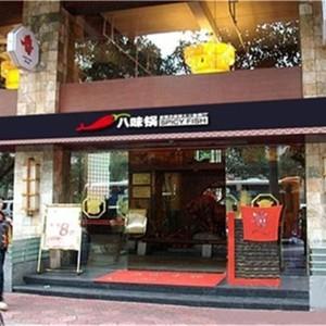 湖北特色火锅加盟店