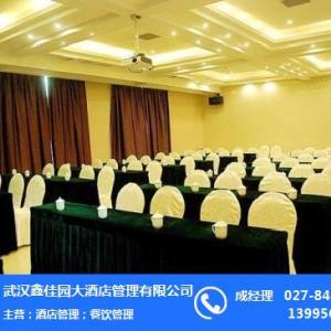 会议室_武汉鑫佳园酒店_酒店会议室预订