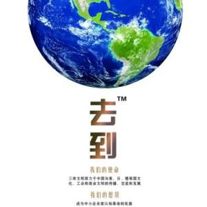 三体文明 图 |吴中企业家游学以色列|企业家游学以色列