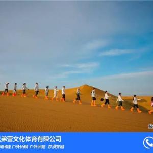 沙漠穿越-兄弟營沙漠穿越-騰格里沙漠穿越戶外賽事
