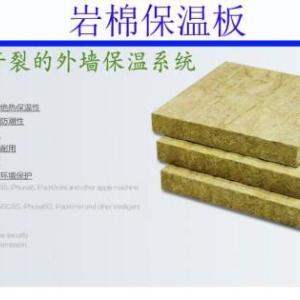 外墻巖棉復合板 豎絲巖棉復合板 供應廠家