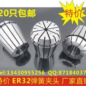 供应ER32优质弹簧夹头,