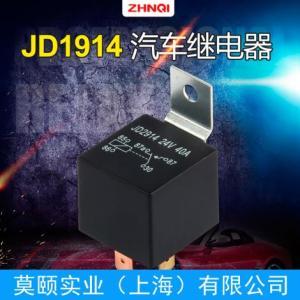 JD1914DIY改装80A 40A汽车大灯继电器
