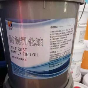 工业防锈乳化油价格