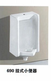 壁掛式小便器