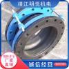 KXT型高壓泵組橡膠軟接頭