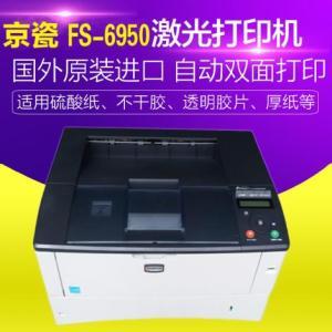 京瓷6970打印機租賃