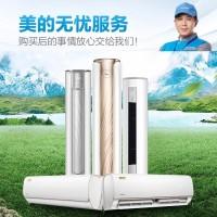 十堰美的空调维修电话-美的空调加氟-十堰美的空调维修网点