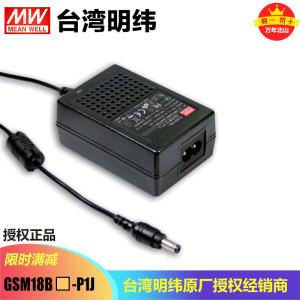 AC-DC高可靠性醫用型適配器