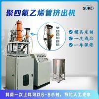 尚科專業生產四氟設備:四氟管擠出機,四氟棒擠出機,四氟模壓機,四氟波紋管機