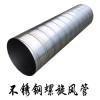 鍍鋅螺旋風管不銹鋼除塵風管工業排風管白鐵皮煙囪管排風排煙管道