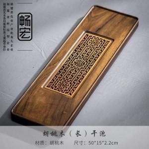 胡桃木(長)干泡盤