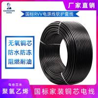 額定RVV300/500V 聚氯乙烯絕緣家裝阻燃軟線 電線電纜 銅芯 國標