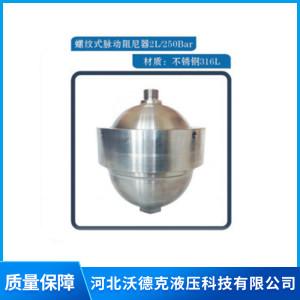 螺紋式脈動阻尼器2L/250Bar