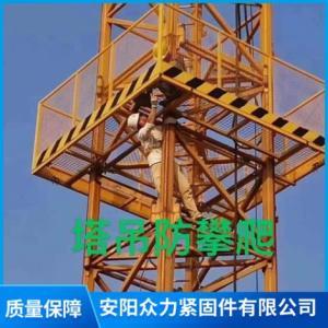 吊塔防攀爬