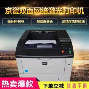 京瓷3920打印機出租